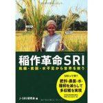 稲作革命SRI―飢餓・貧困・水不足から世界を救う