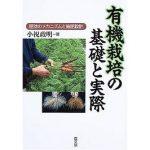 有機栽培の基礎と実際-肥効のメカニズムと設肥設計